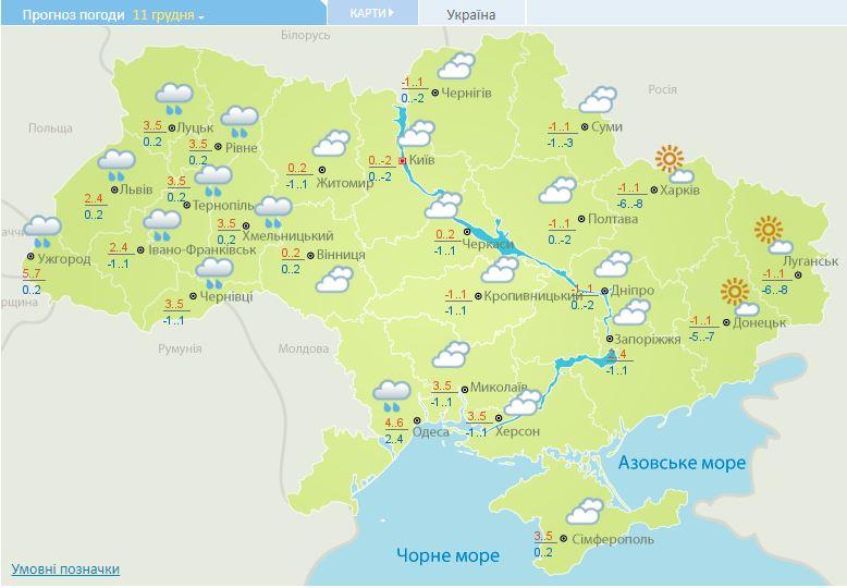 Дощі та морози: прогноз погоди на 11 грудня