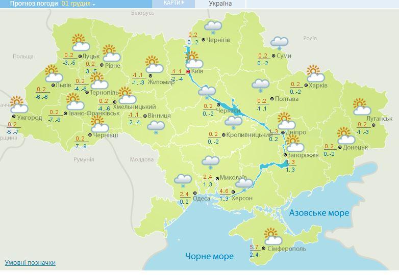 В Україні холодно та пройде сніг: прогноз погоди на 1 грудня