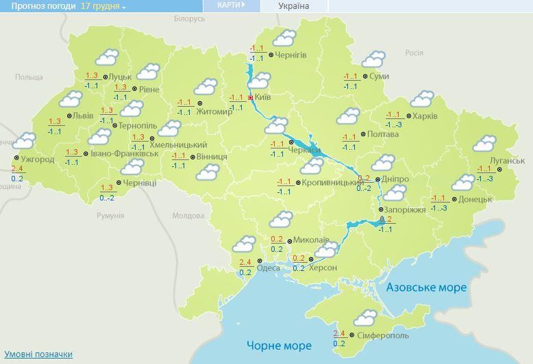 Пасмурно и без осадков: погода в Украине 17 декабря