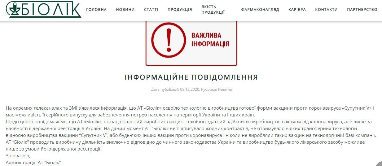 В Харькове опровергли производство российской вакцины «Спутник V»