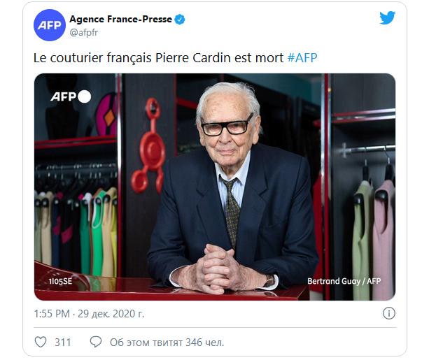 Умер Пьер Карден