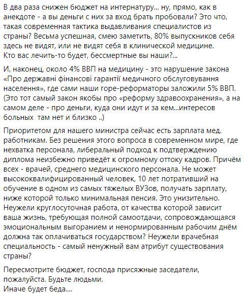«Вам не стыдно, народные избранники?: Голубовская мощно обратилась к нардепам из-за бюджета