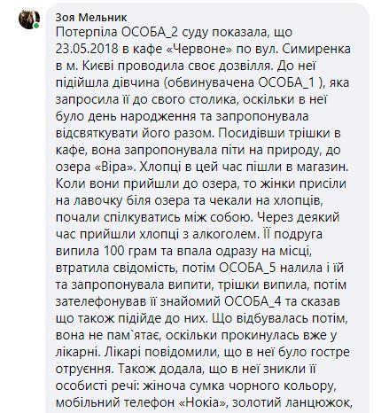 """У Києві копи погрожували """"пустити по колу"""" сироту: у скандальній справі з'явилися нові подробиці"""