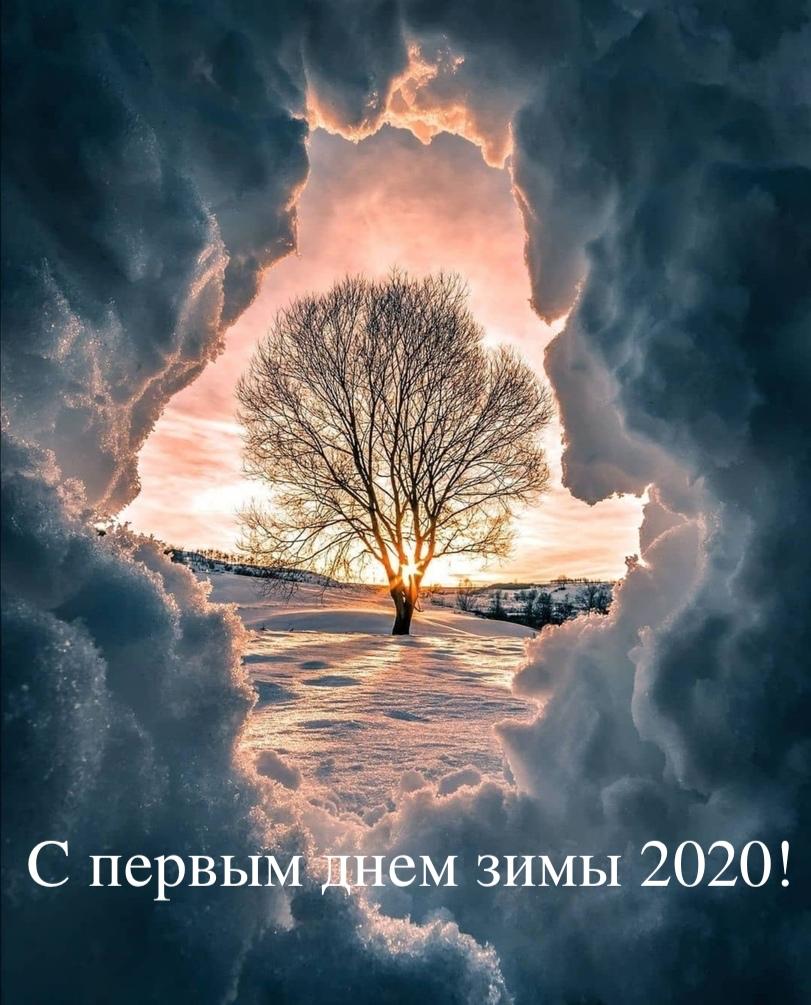 Перший день зими: красиві привітання та яскраві листівки