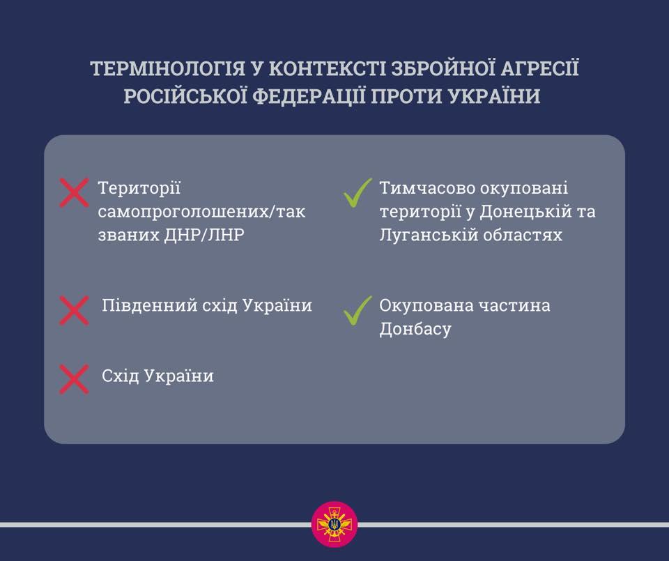 """У ЗСУ хочуть заборонити використання терміну """"схід України"""": подробиці"""