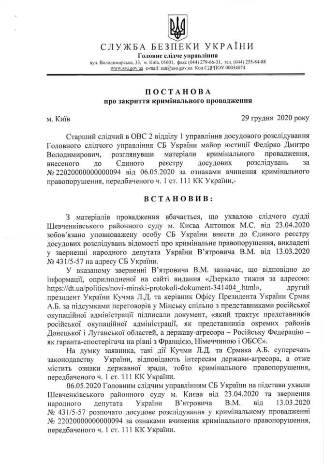Госизмена в Минске: СБУ закрыла дело против Ермака и Кучмы
