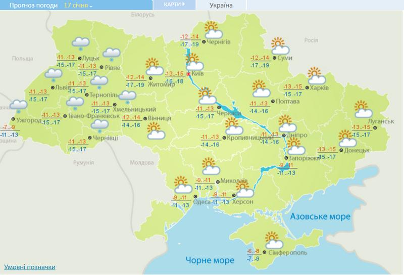 Зима задержится в Украине: озвучен прогноз погоды до конца недели
