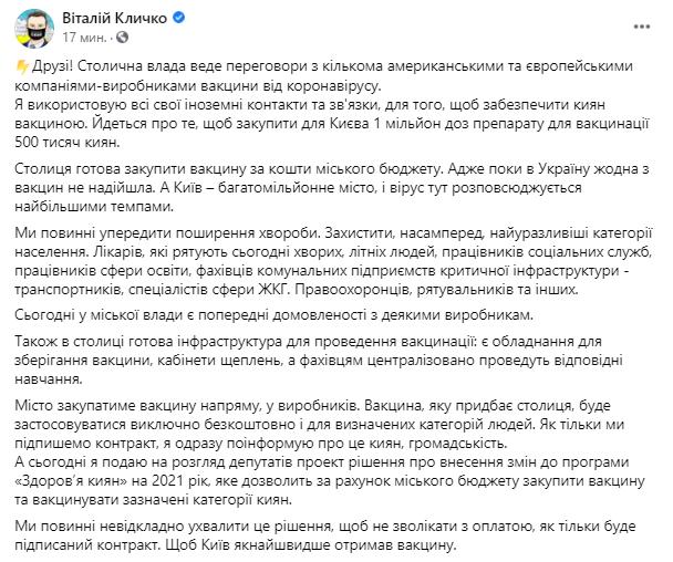 Киеву хотят закупить миллион доз вакцины от коронавируса: подробности