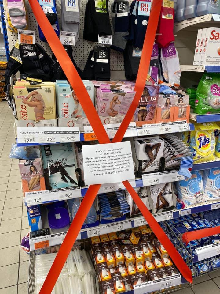 Локдаун: украинцам запретили покупать лампочки и колготки