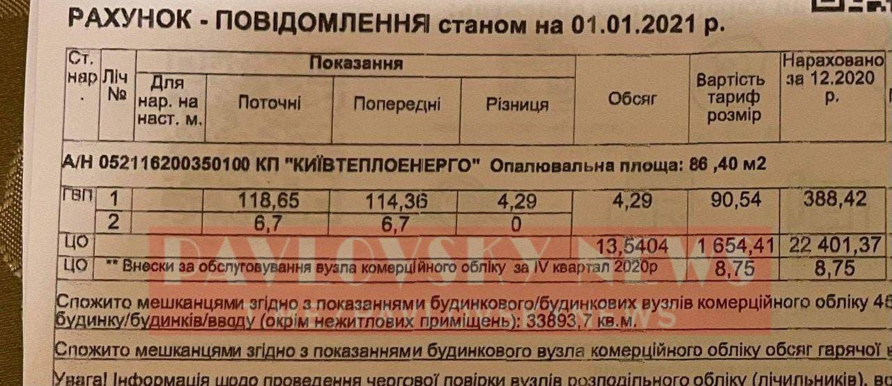 Коммуналка в Украине подорожала: киевлянка получила платежку на 22 тысячи