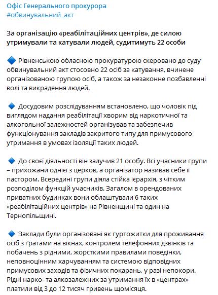 Українець оголосив себе пастором і організував центри, де катували людей