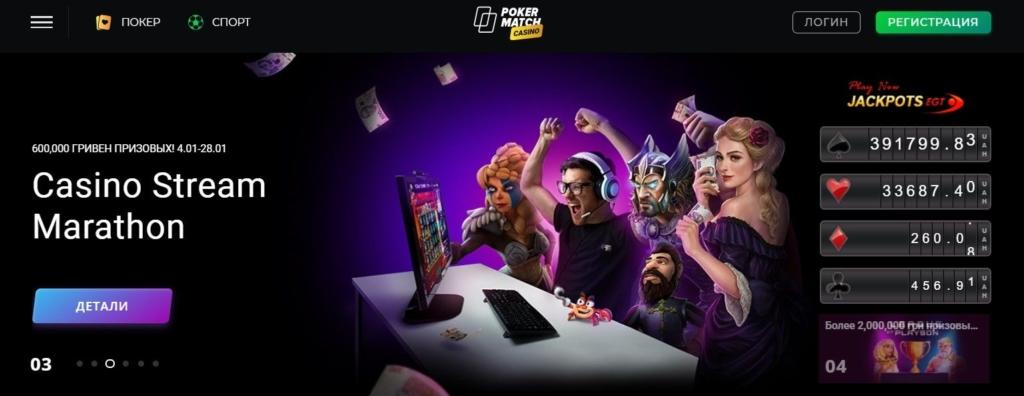 Ігрові автомати на Покерматч: плюси і особливості