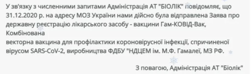 """В Україні подали документи на реєстрацію російської вакцини """"Спутник V"""""""