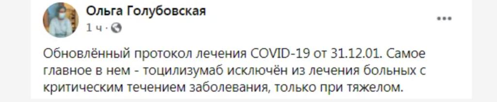 В Україні змінили протокол лікування COVID-19: що потрібно знати