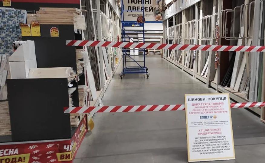 """Магазини """"Епіцентр"""" несподівано закрилися: що сталося"""