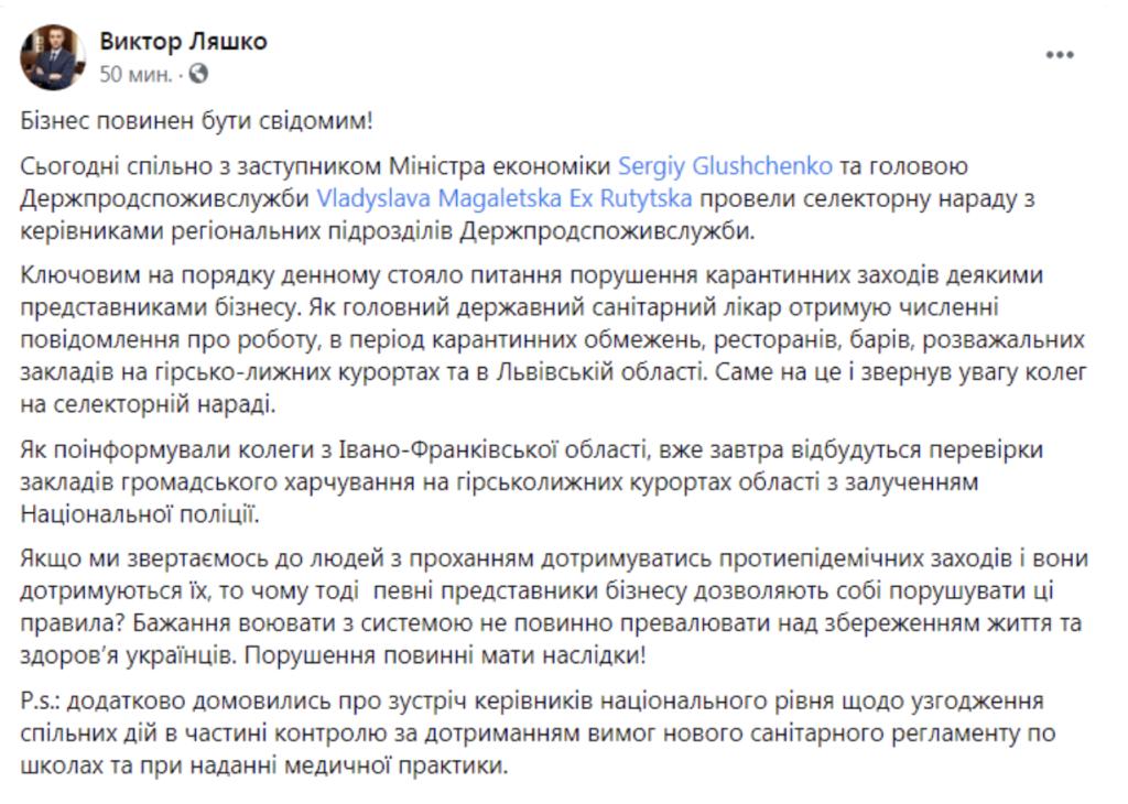 Ляшко анонсировал проверку соблюдения локдауна в Буковели