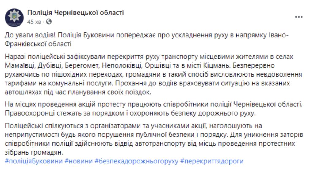 Тарифний бунт в Україні: у Чернівецькій області учасники протесту перекрили дороги
