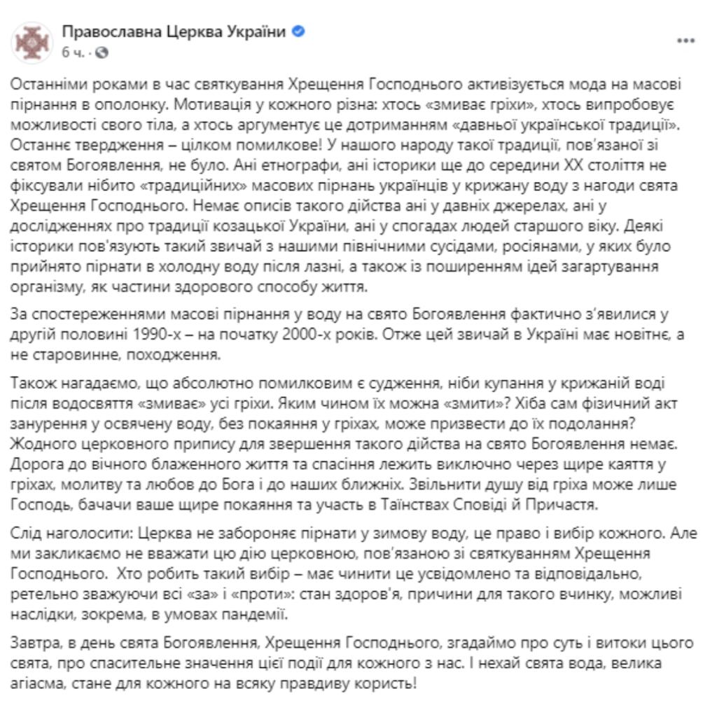 """ПЦУ оголосили купання на Водохреще """"не українською традицією"""": цікаві подробиці"""