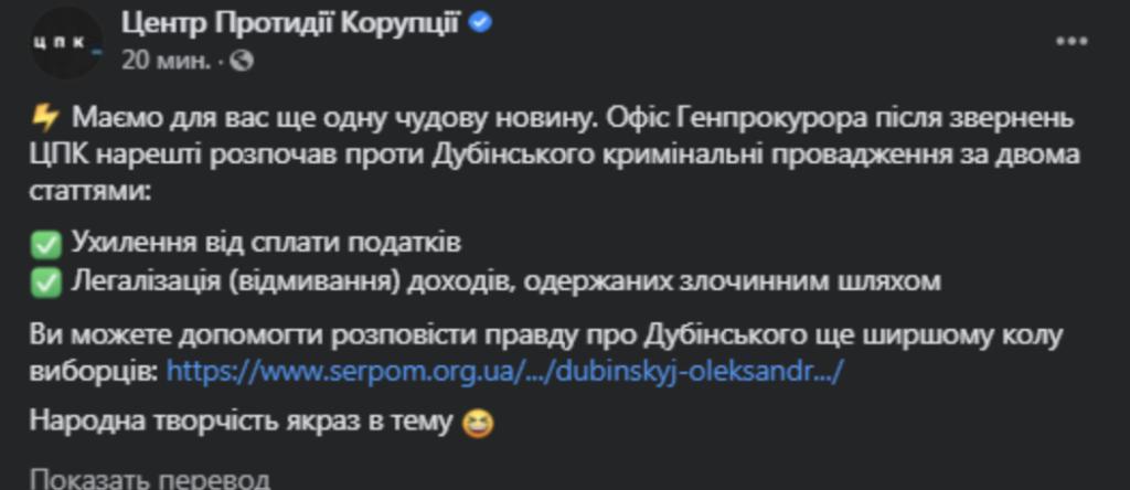 Офис генпрокурора начал расследование в отношении нардепа Дубинского