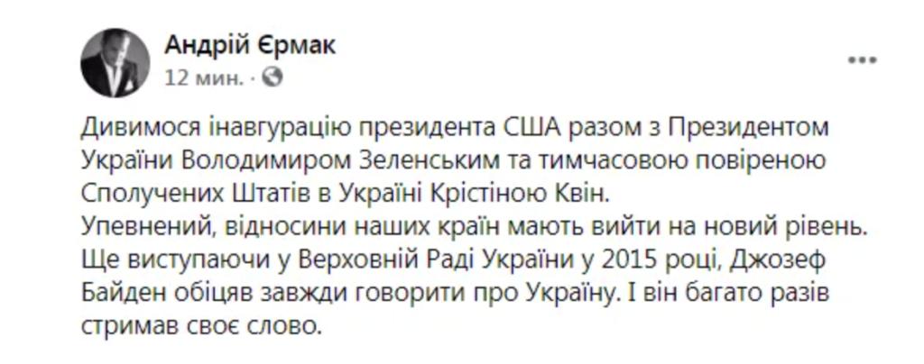 Зеленский пригласил Джо Байдена в Киев — фото
