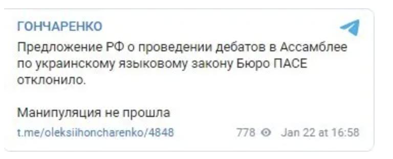 России отказали в дебатах по украинскому языку: ПАСЕ приняла жесткое решение