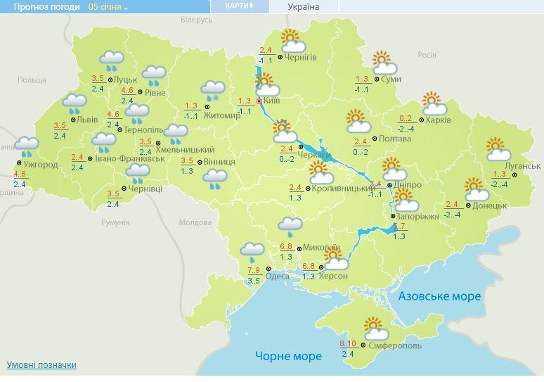 Половину страны охватят дожди: погода в Украине 5 января