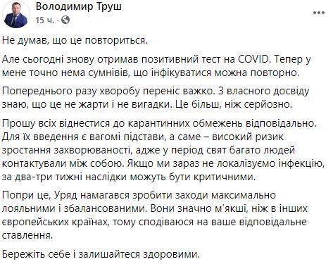 Глава Тернопольской ОГА повторно заболел COVID-19