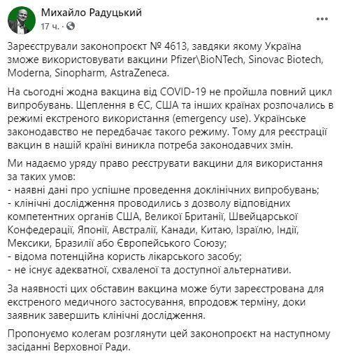 В Раде пояснили, почему в Украине будут регистрировать вакцины от COVID-19 без экспертизы