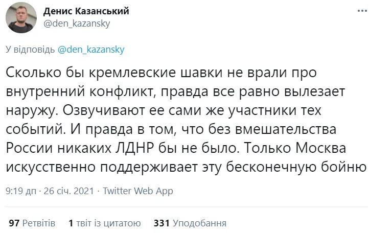 """Без втручання Росії """"Л/ДНР"""" не було б: Гіркін зробив скандальну заяву"""