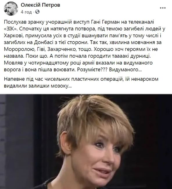 Скандальная Герман в прямом эфире призвала почтить память боевиков Донбасса
