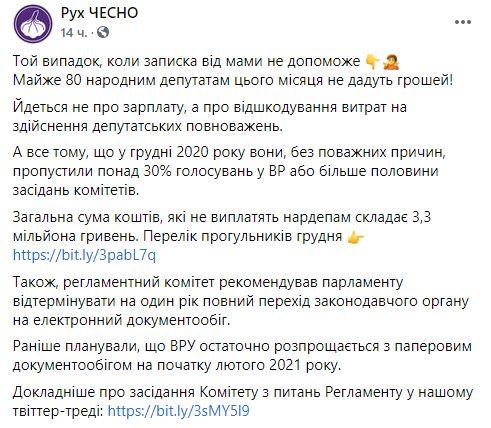 Оставят без денег: в Раде оштрафуют за прогулы 79 нардепов
