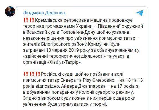 Російський суд засудив кримських татар до 13-18 років колонії: з'явилася реакція МЗС України