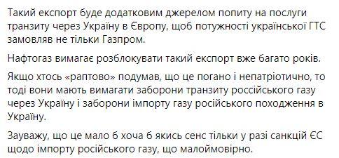 Новые тарифы на газ: украинцам хотят без спроса менять поставщика