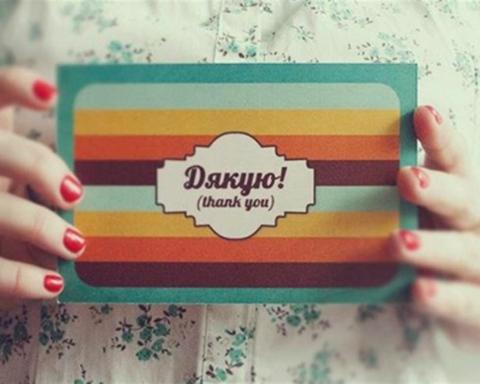Сегодня День спасибо: красивые открытки со словами благодарности
