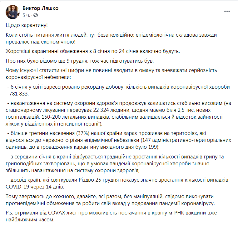 Вакцина против коронавируса в Украине: Ляшко сообщил хорошую новость