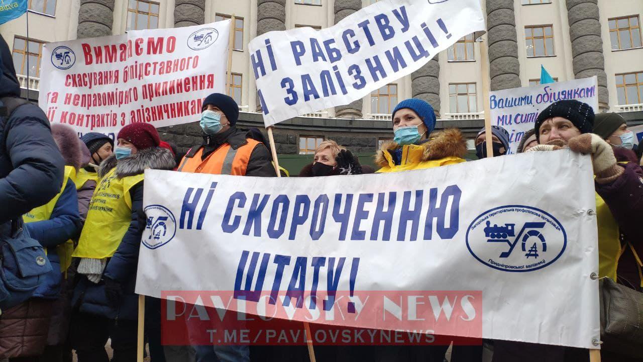 Залізничники влаштували масштабну акцію протесту під Кабміном: озвучено вимоги