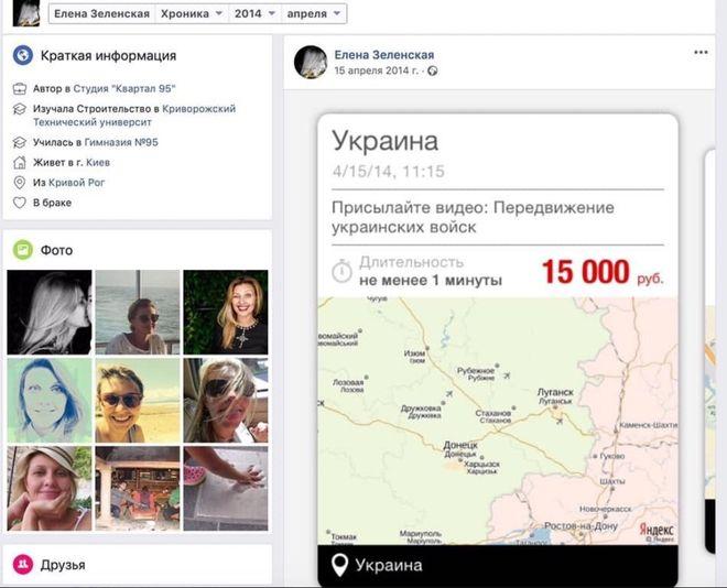 Дружина Зеленського потрапила в чорний список «миротворця» за «пособництво сепаратистам ЛДНР»