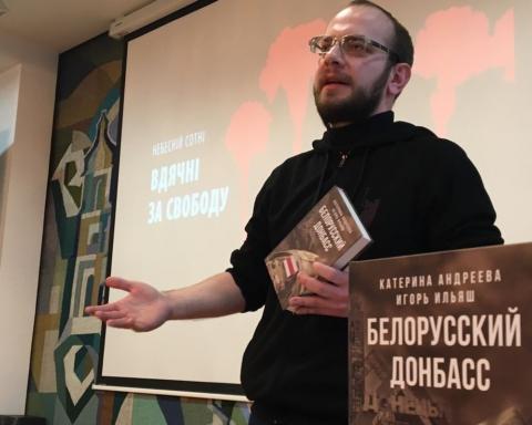 В Минске книгу «Белорусский Донбасс» хотят признать экстремистской