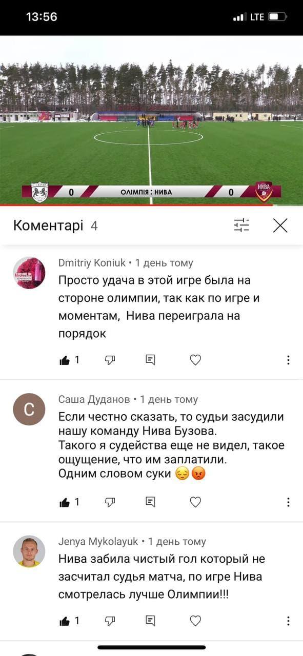 Скандальный матч «Нива» — «Олимпия»: как арбитр Дмитрий Кузовлев превратил игру в пример продажного судейства