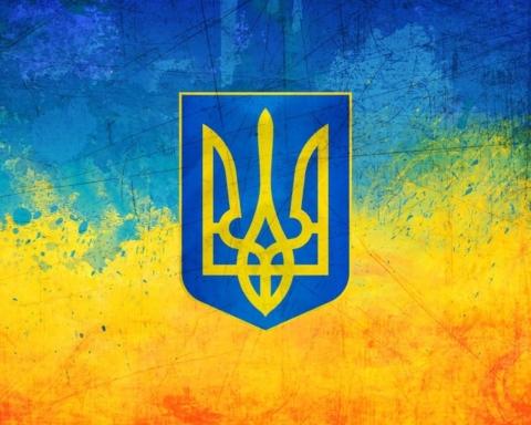 С Днем герба Украины: яркие поздравления и открытки