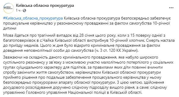 Примушували до суїциду: з'явилися подробиці самогубства 10-річного хлопчика під Києвом