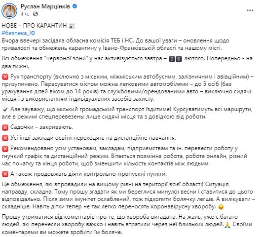 В Ивано-Франковской области на две недели объявили локдаун