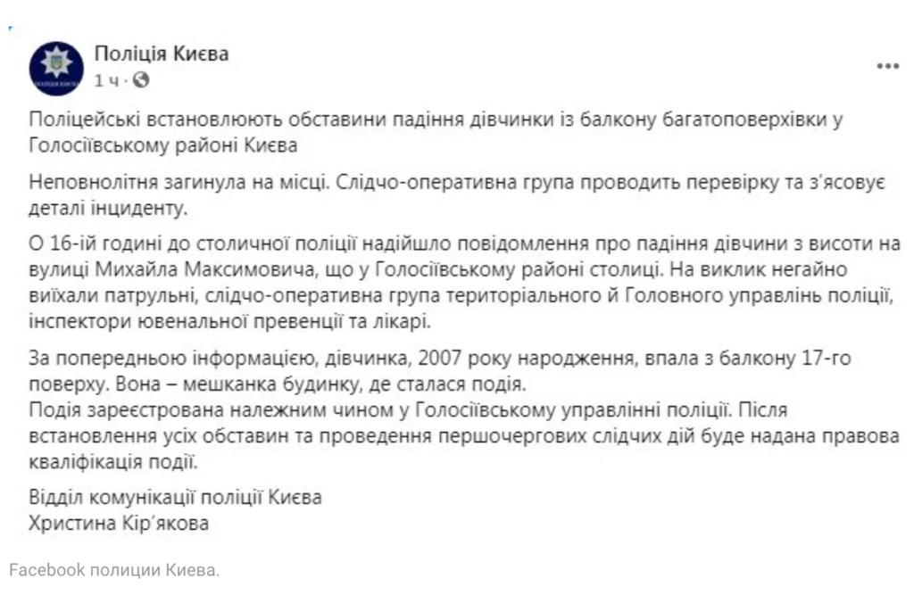 У Києві 13-річна школярка випала з 17-го поверху: подробиці і фото з місця НП