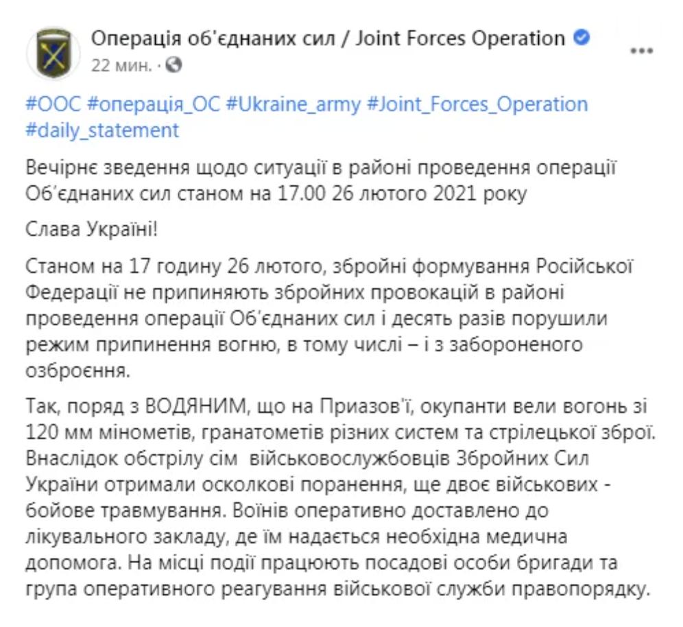 Боевики ранили девять воинов ВСУ на Донбассе: подробности атаки