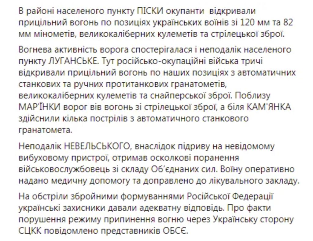 Бойовики поранили дев'ять воїнів ЗСУ на Донбасі: подробиці атаки