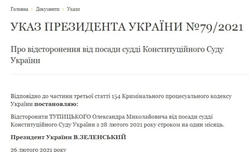 Зеленский отстранил судью Тупицкого: опубликован документ
