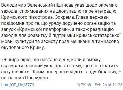 Зеленський підписав указ про заходи щодо деокупації та реінтеграції Криму