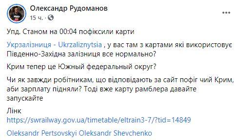 «Укрзализныця» опубликовала карту с «российским» Крымом