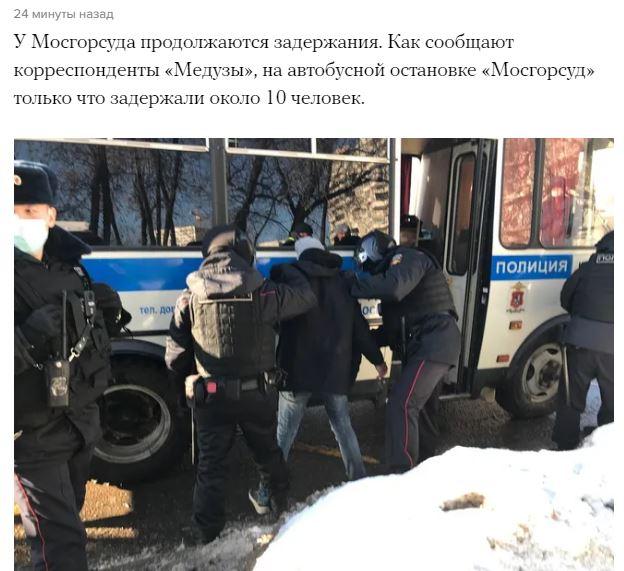 У Москві біля суду, де слухають справу Навального, затримано більше 200 осіб