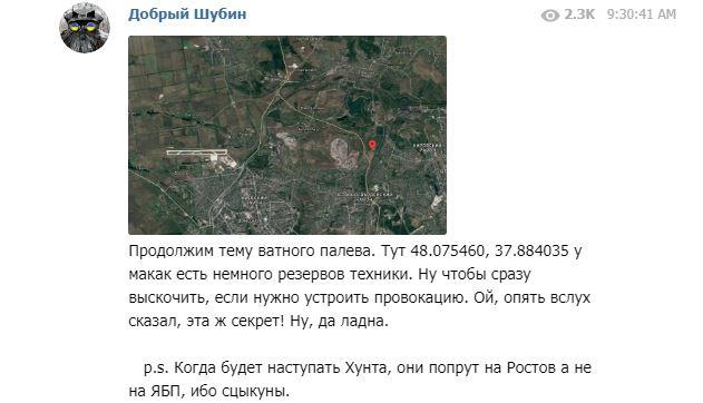 В сеть «слили» снимок секретной базы «ДНР» с техникой